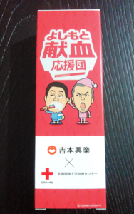 「献血のお礼」としていただいた、薬用ハミガキ